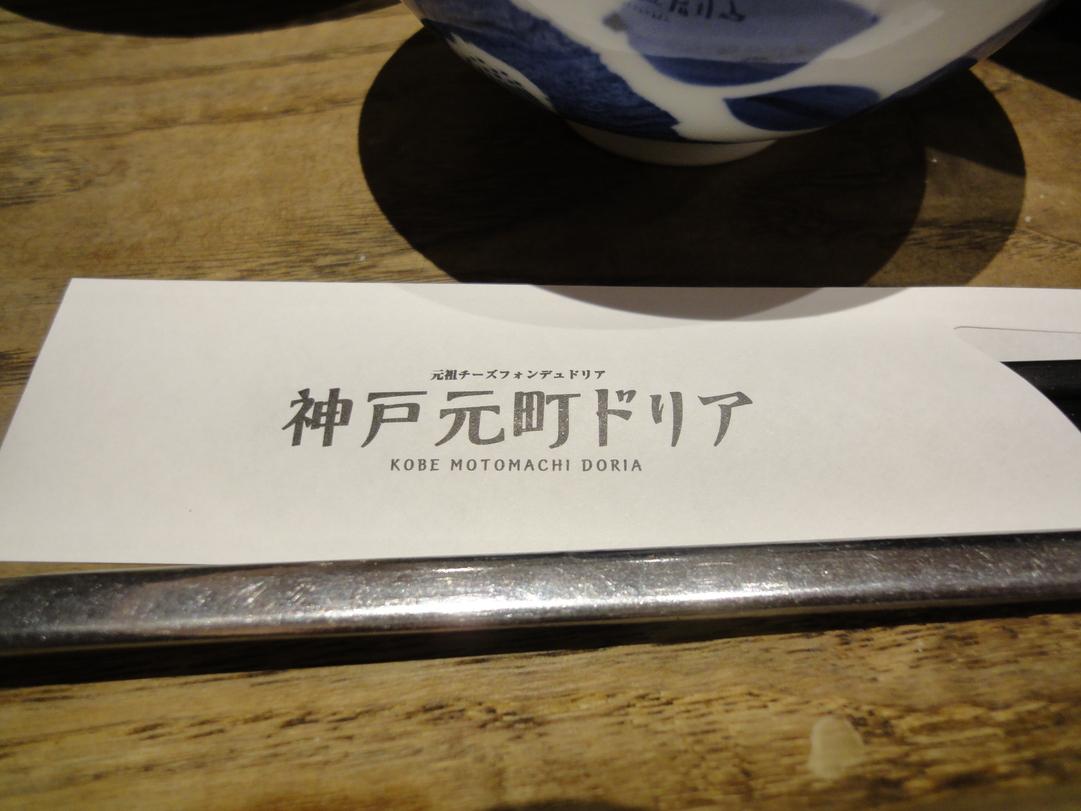 神戸元町ドリア ゆめタウン徳島店