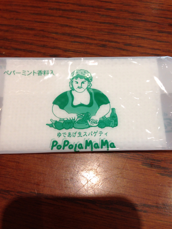 ポポラマーマ イオンモール佐賀大和店