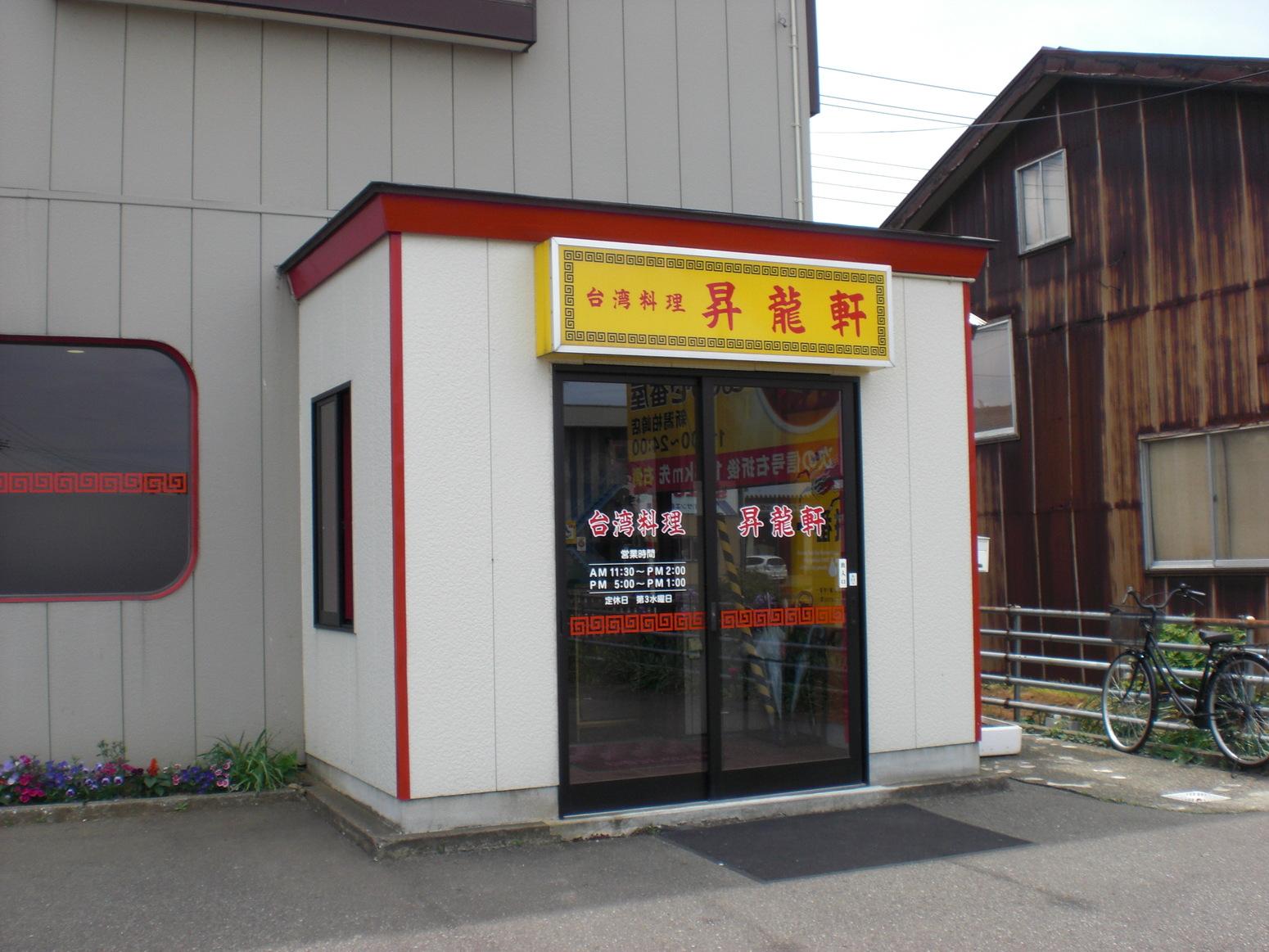 昇龍軒 柏崎北半田店