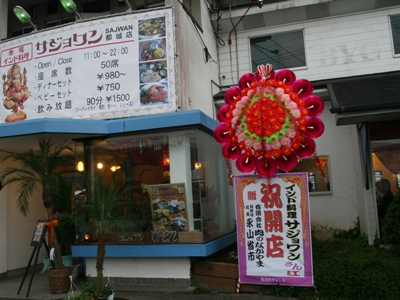 サジョワン 都城店