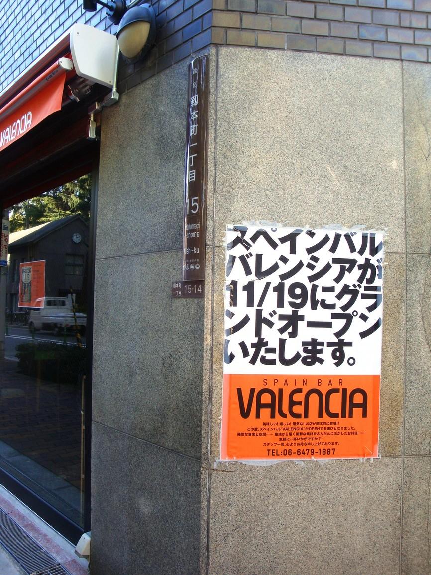 スペインバル バレンシア