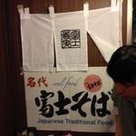 名代 富士そば - 2014年5月15日ハラルフードパーティー