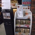 北海道牛乳カステラ - 北海道牛乳カステラ 新千歳空港店