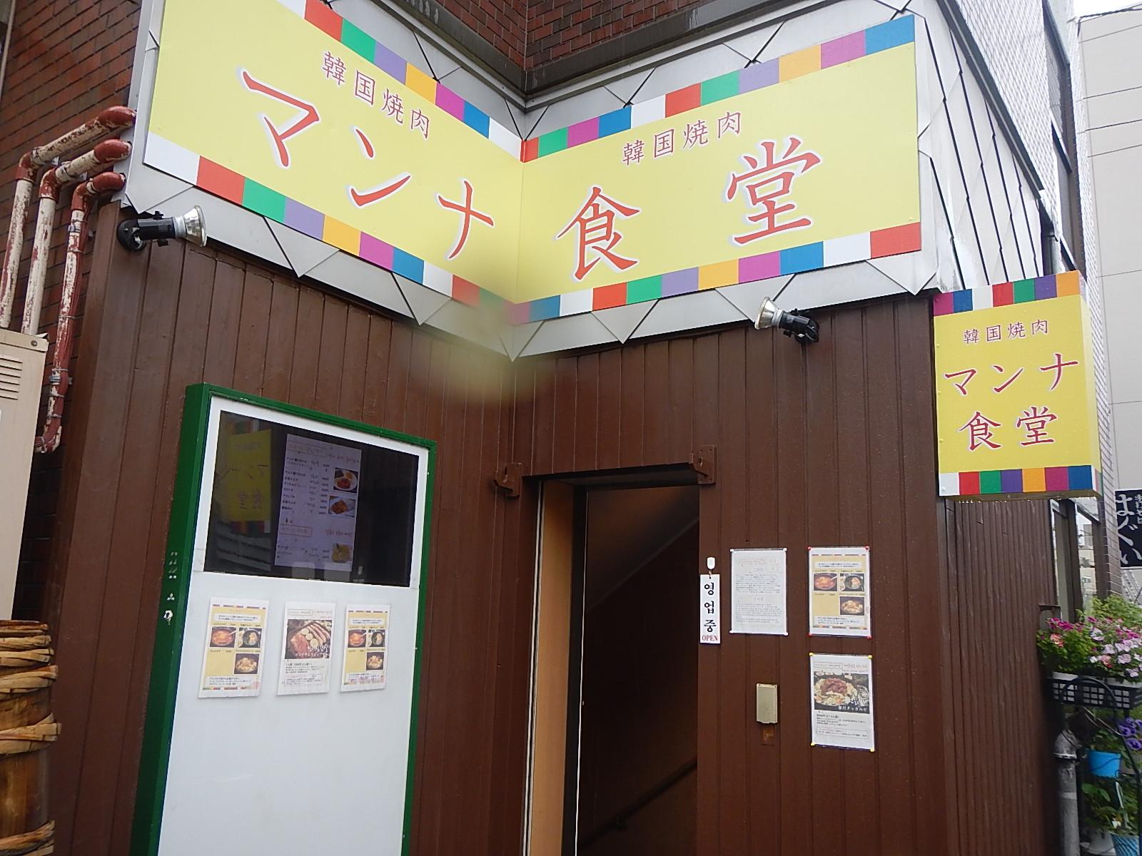 マンナ食堂
