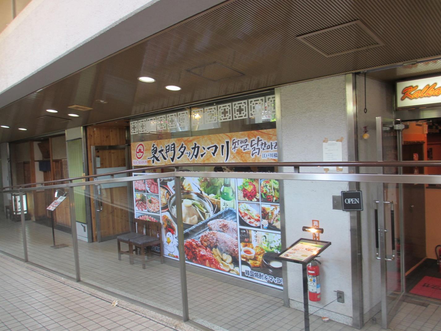 東大門タッカンマリ 江戸川橋店