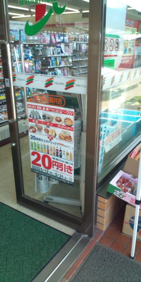 セブンイレブン 信州高山高井店