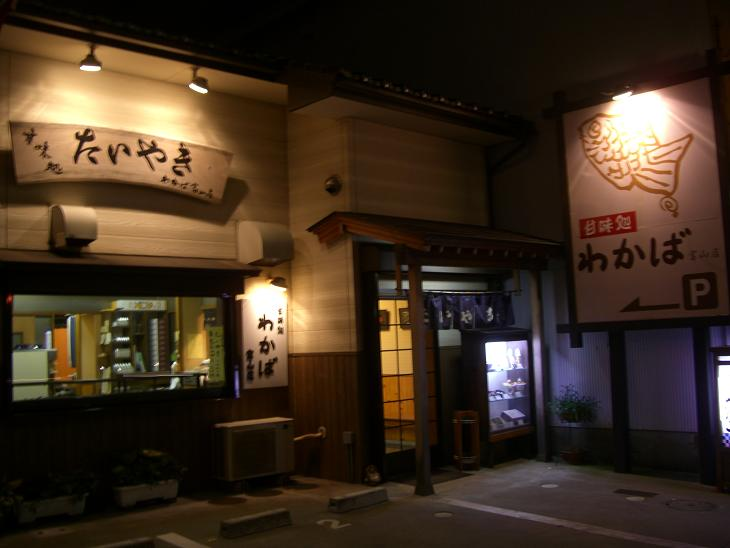 わかば 富山店