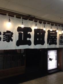 本家正田屋 本町南店