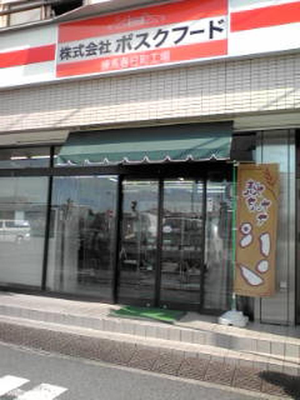 ジュースの森 練馬春日町工場直売店