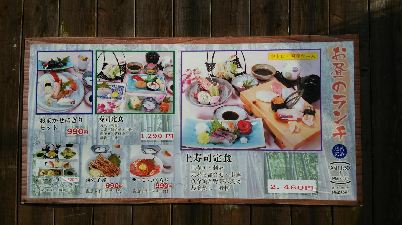 寿司の松葉