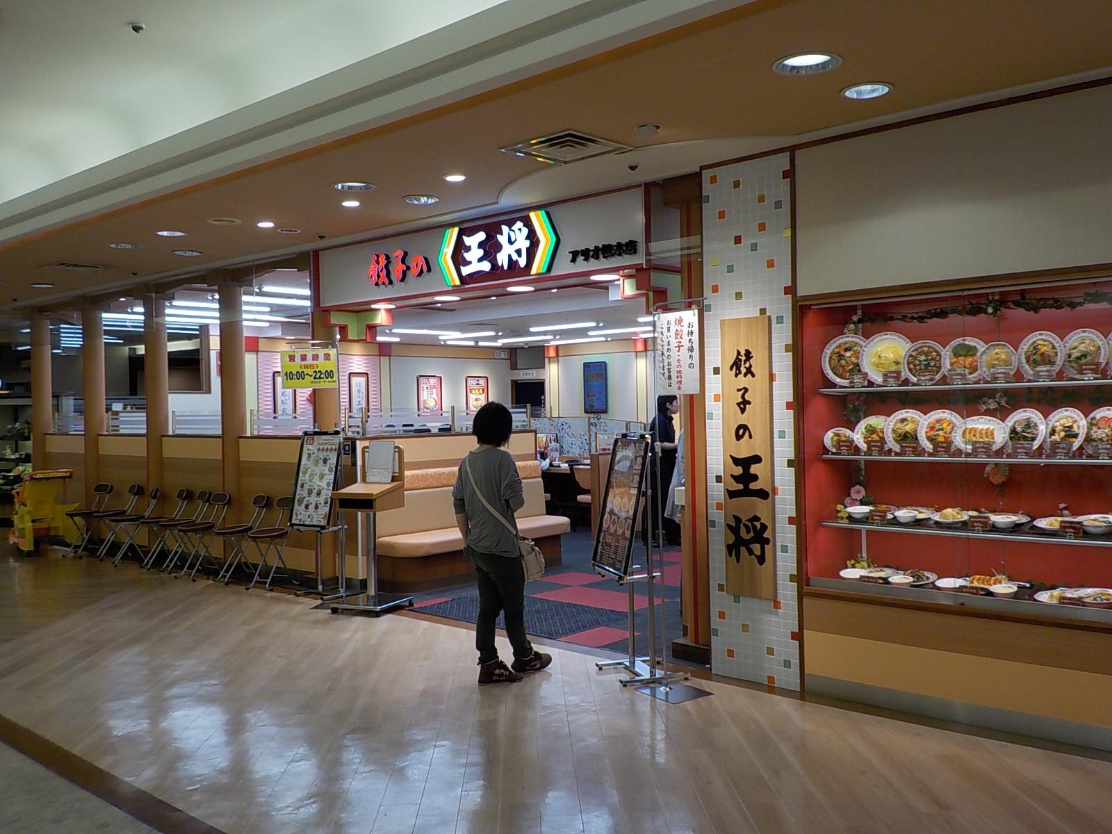 餃子の王将 アリオ松本店