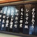 柳橋 小松屋 - 季節の佃煮
