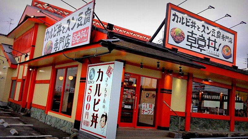 焼肉食堂 韓丼 京都八幡店