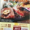 ピノモンテ - 料理写真:今年も開催。春のステーキフェア!ステーキ食べ放題。今なら9のつく日は2,900円→1,900円に!