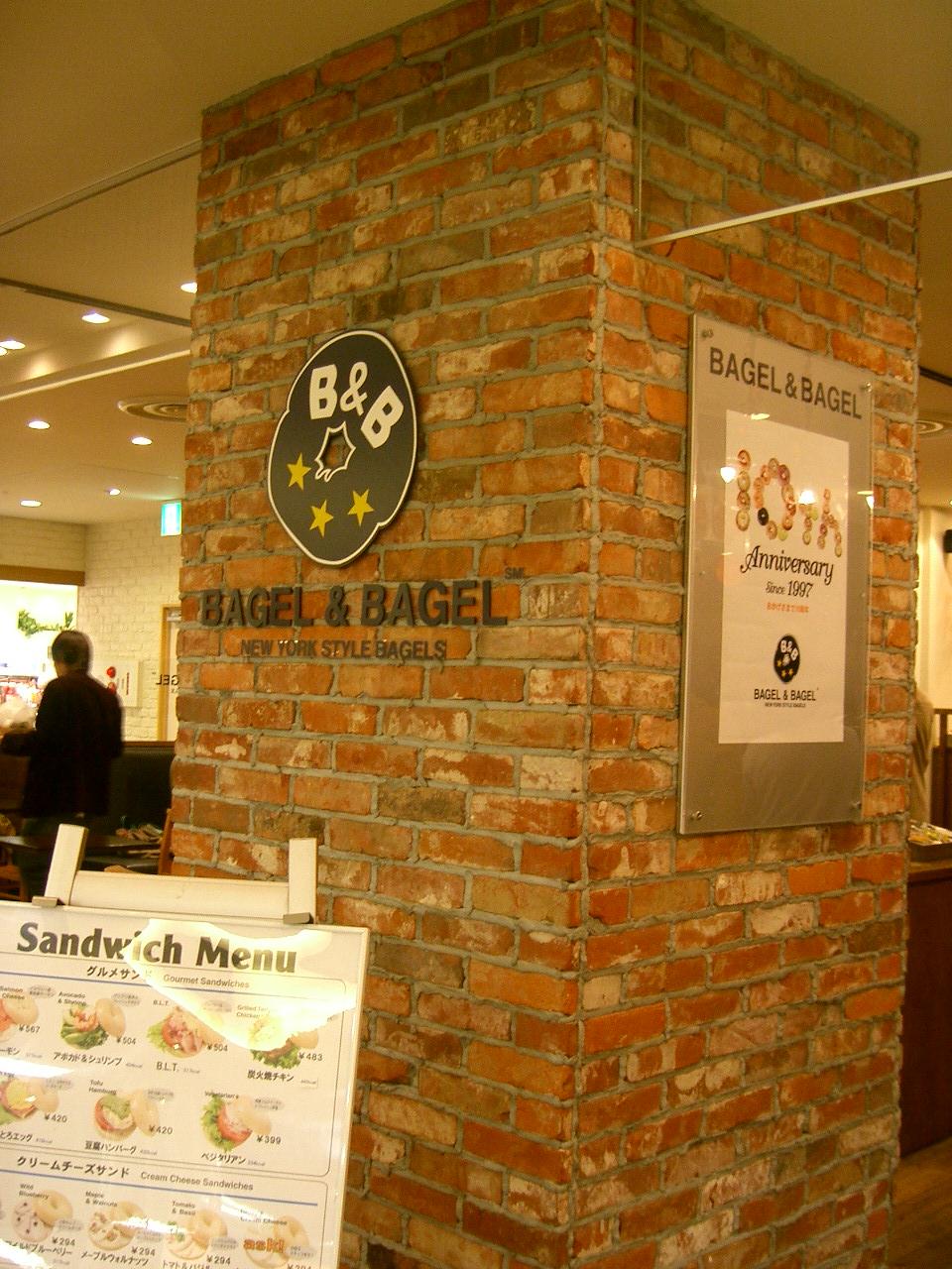 ベーグル&ベーグル アトレ大森店