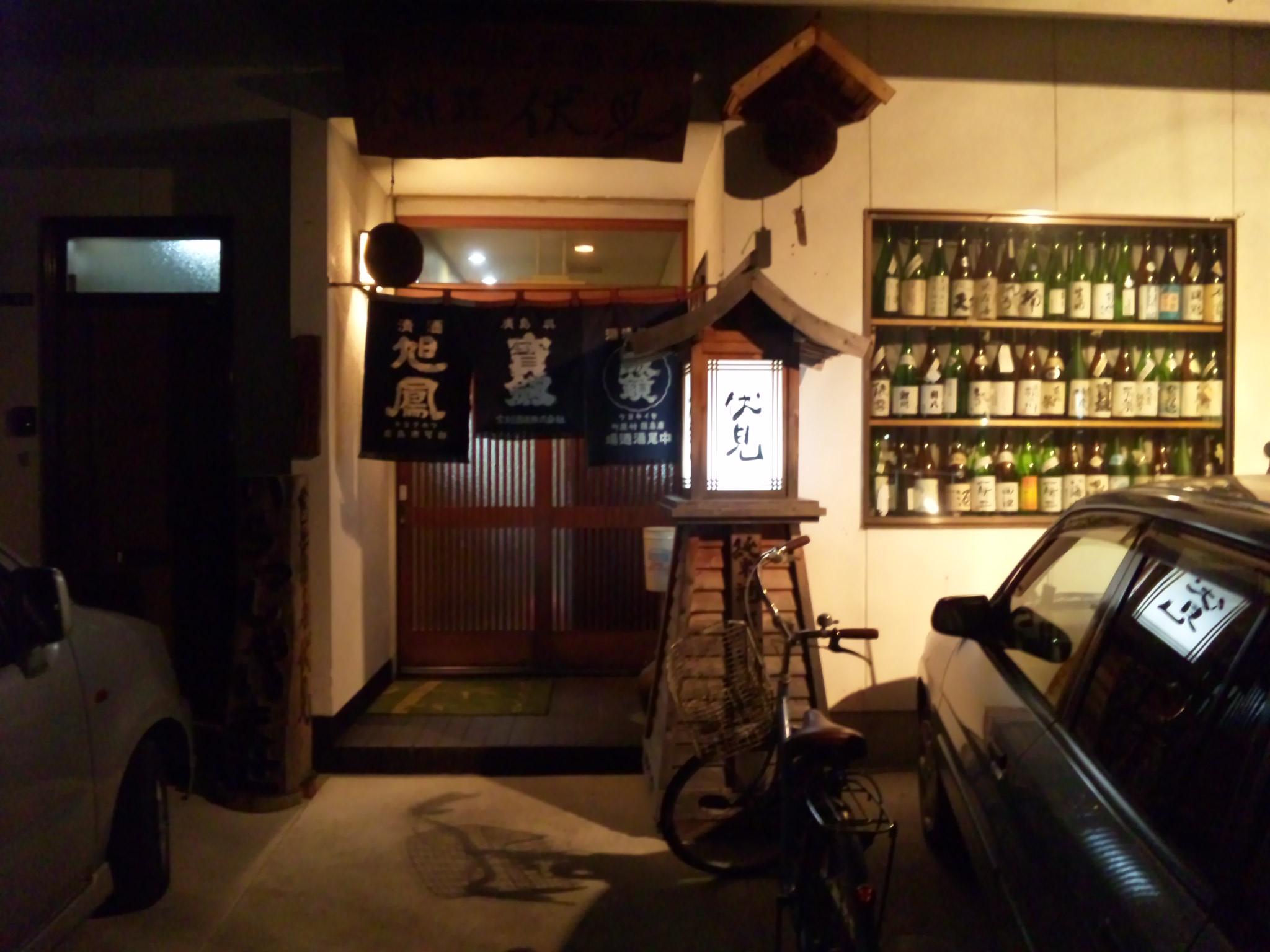 全国純米酒の店 伏見小料理店