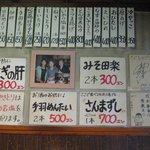 秋刀魚 - 店内の壁メニューです。