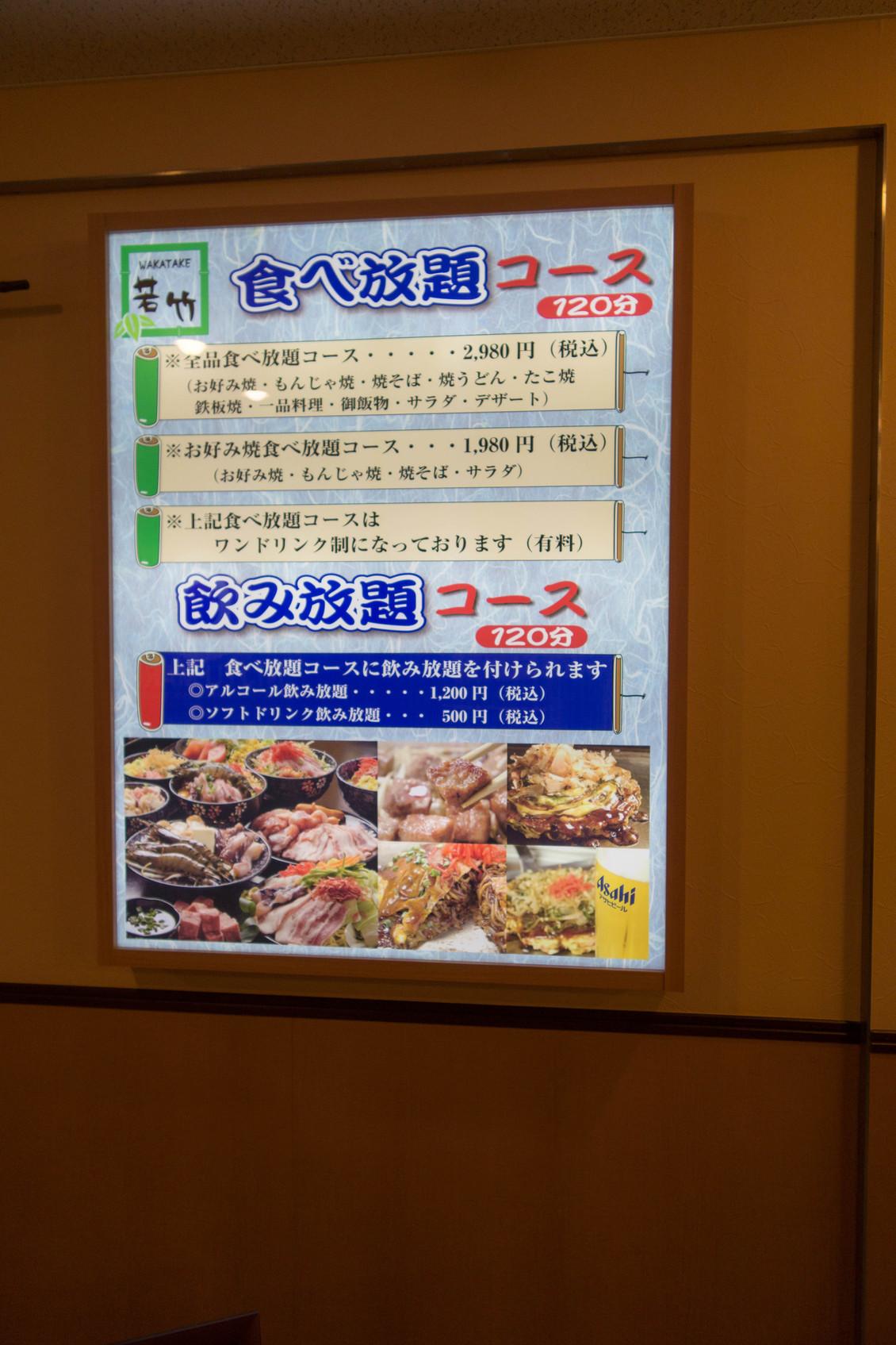 若竹 藤沢駅前店
