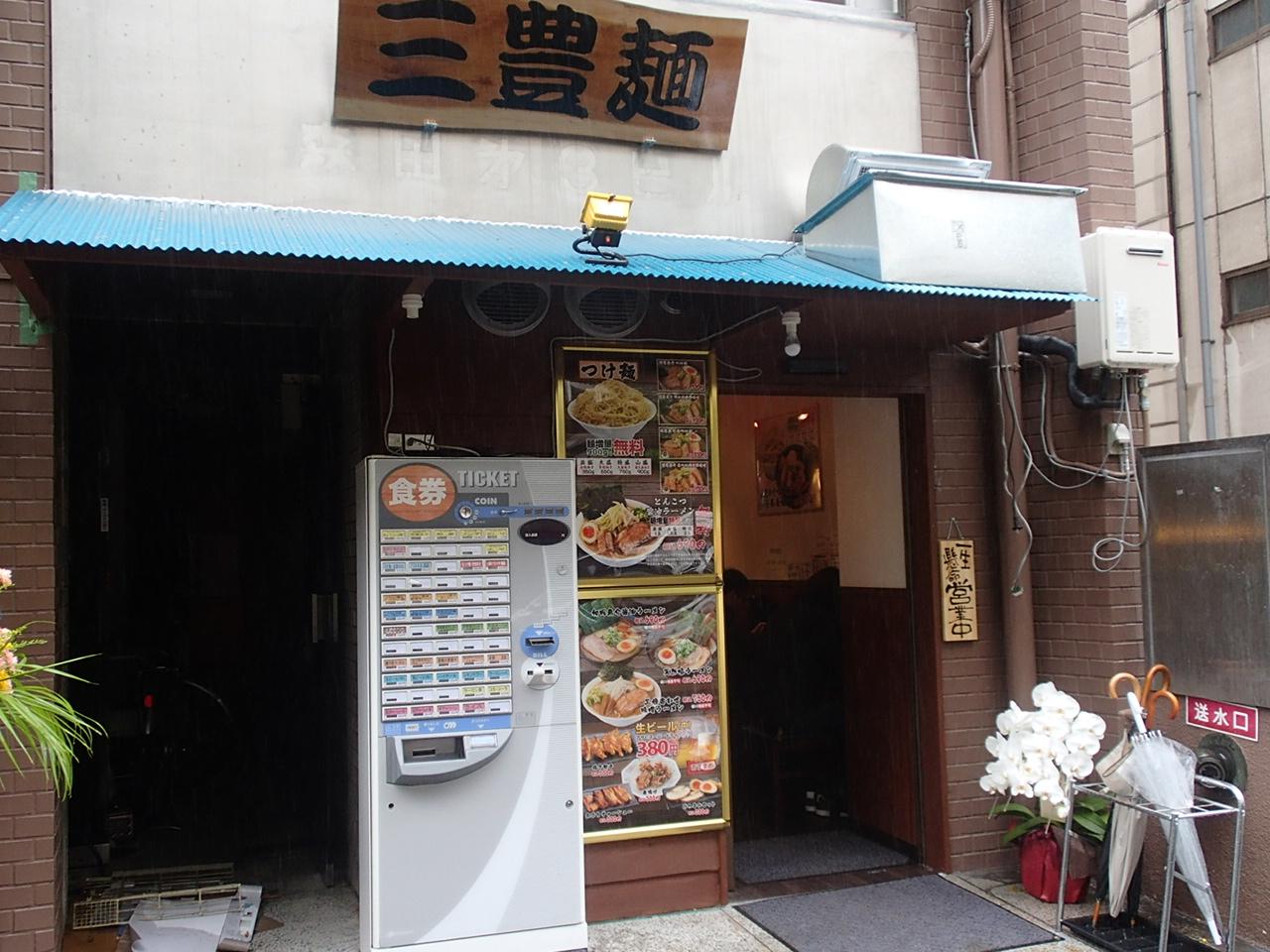 三豊麺  岩本町店
