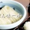 はがくれ - メイン写真: