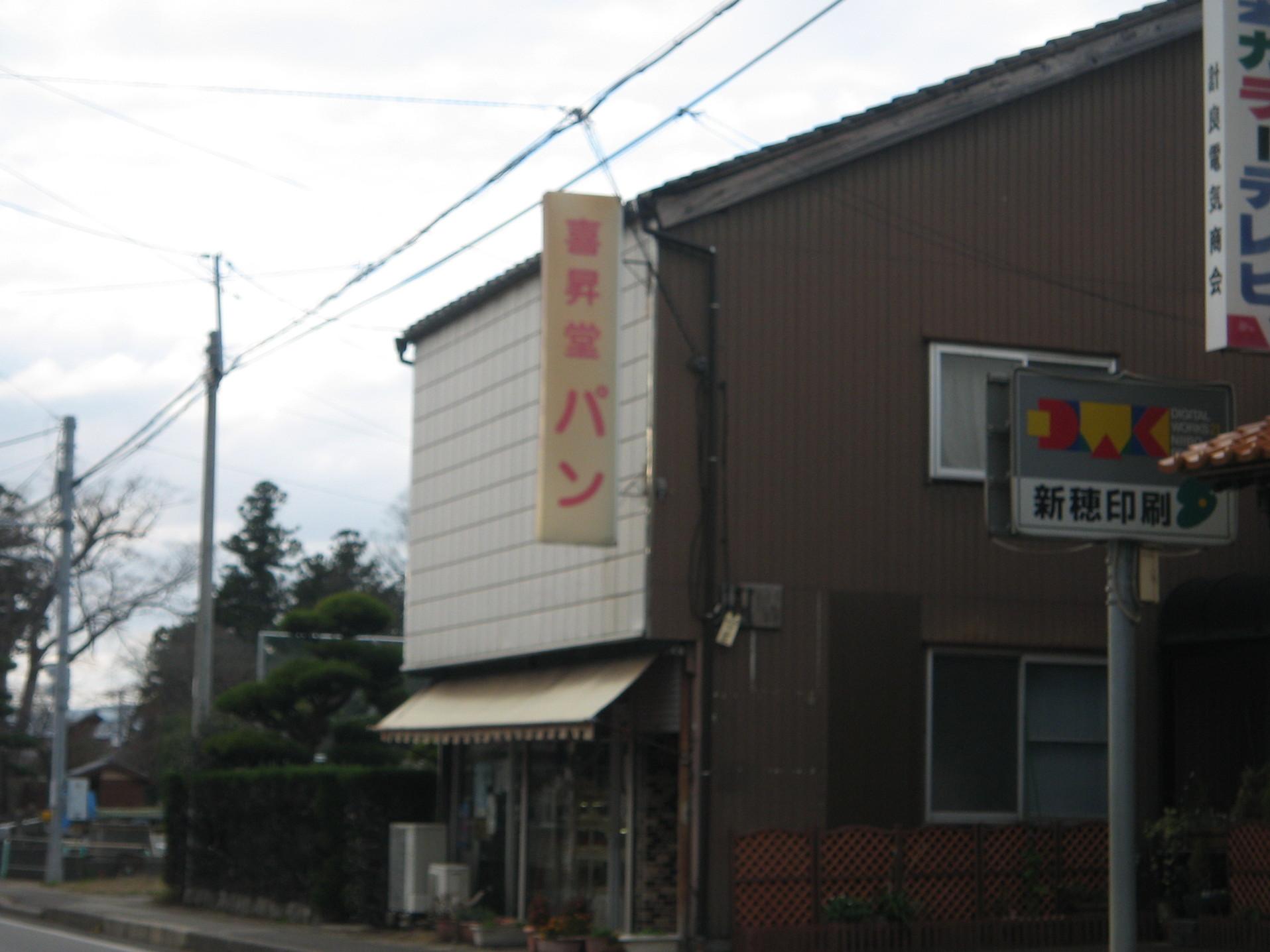 喜昇堂 新穂店
