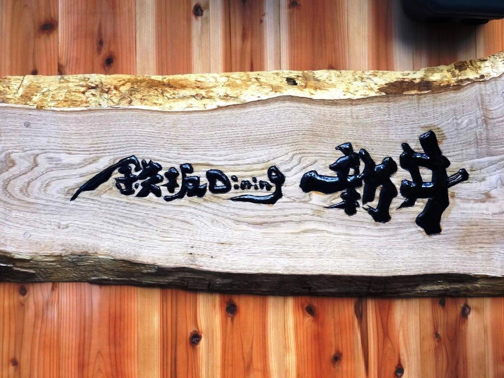 鉄板Dining新井