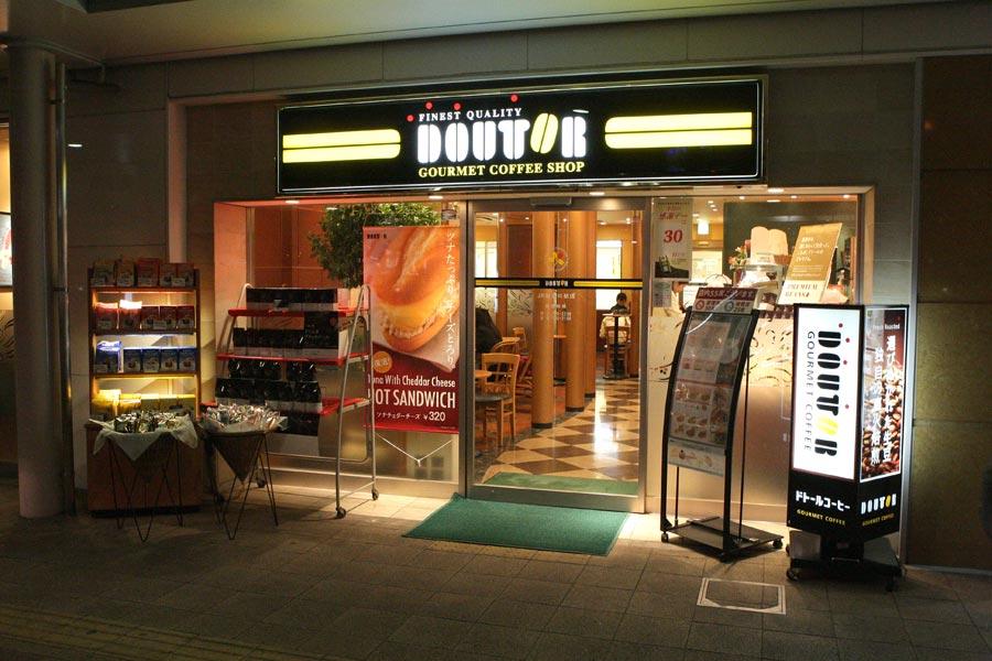 ドトールコーヒーショップ JR加古川駅店