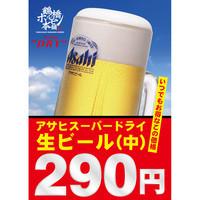 生ビール(中)アサヒスーパードライ⇒290円