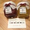 Jam Kitchen Kotokotoya - 料理写真:パッケージやカードも可愛い