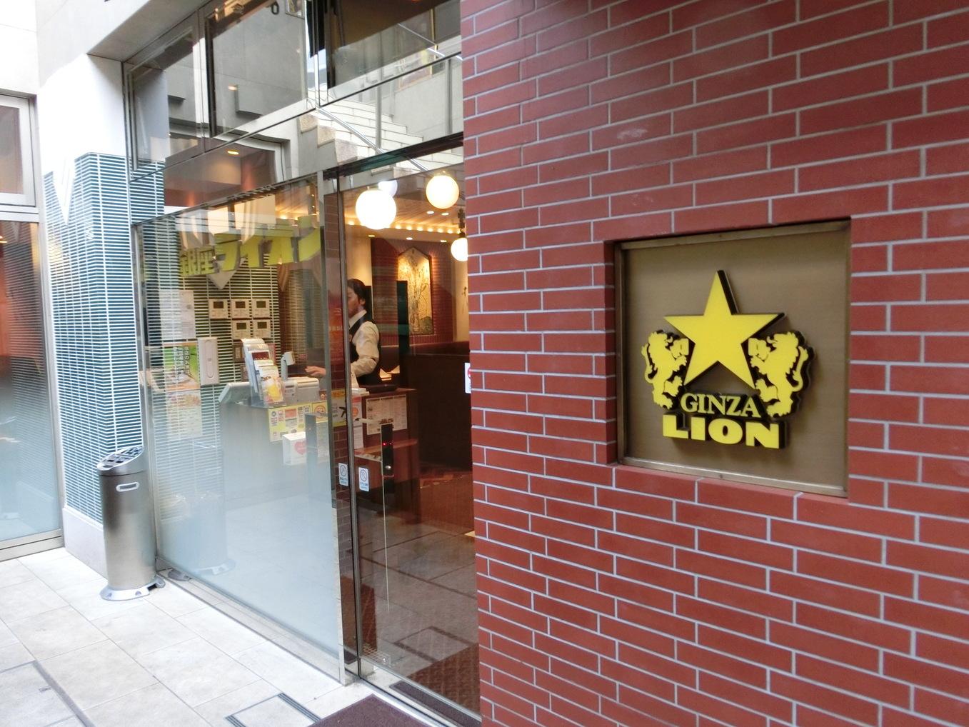 銀座ライオン 御茶ノ水店