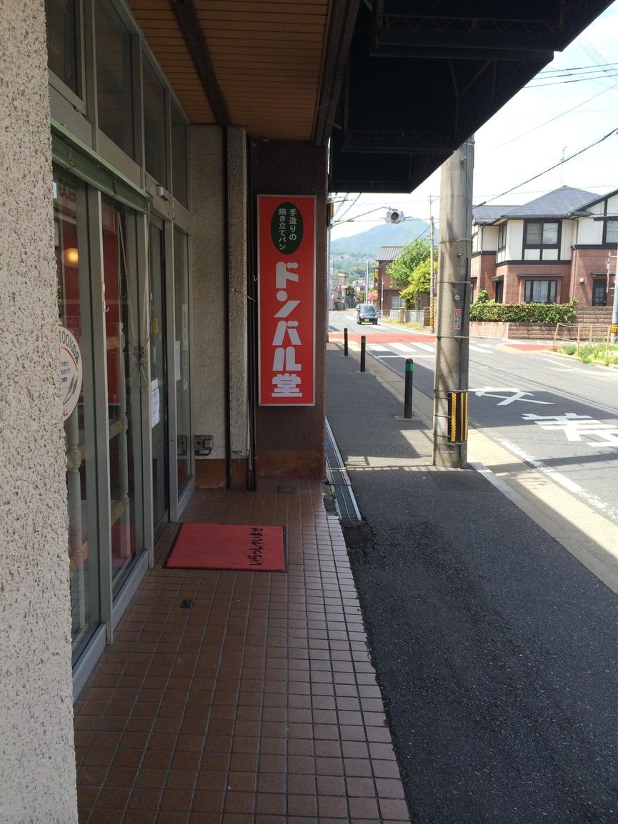 ドンバル堂 茶屋町店