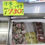 尾崎商店 - 店内の冷凍庫の「冷凍たつかま」
