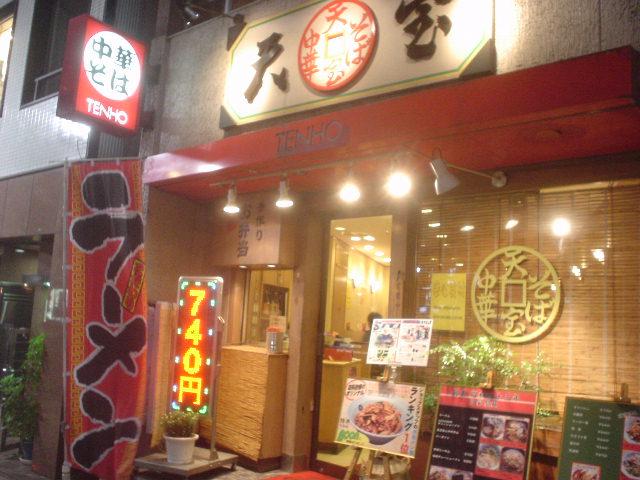 天宝 渋谷店