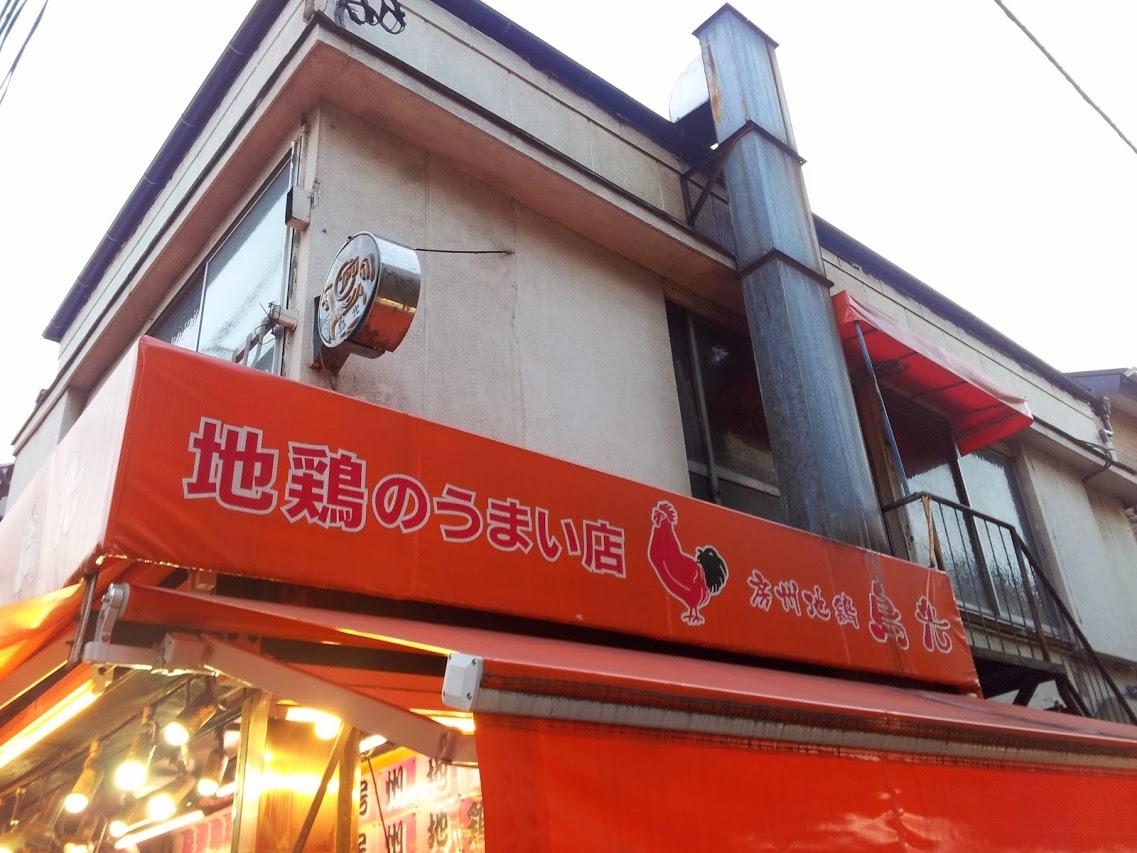 鳥光 本店