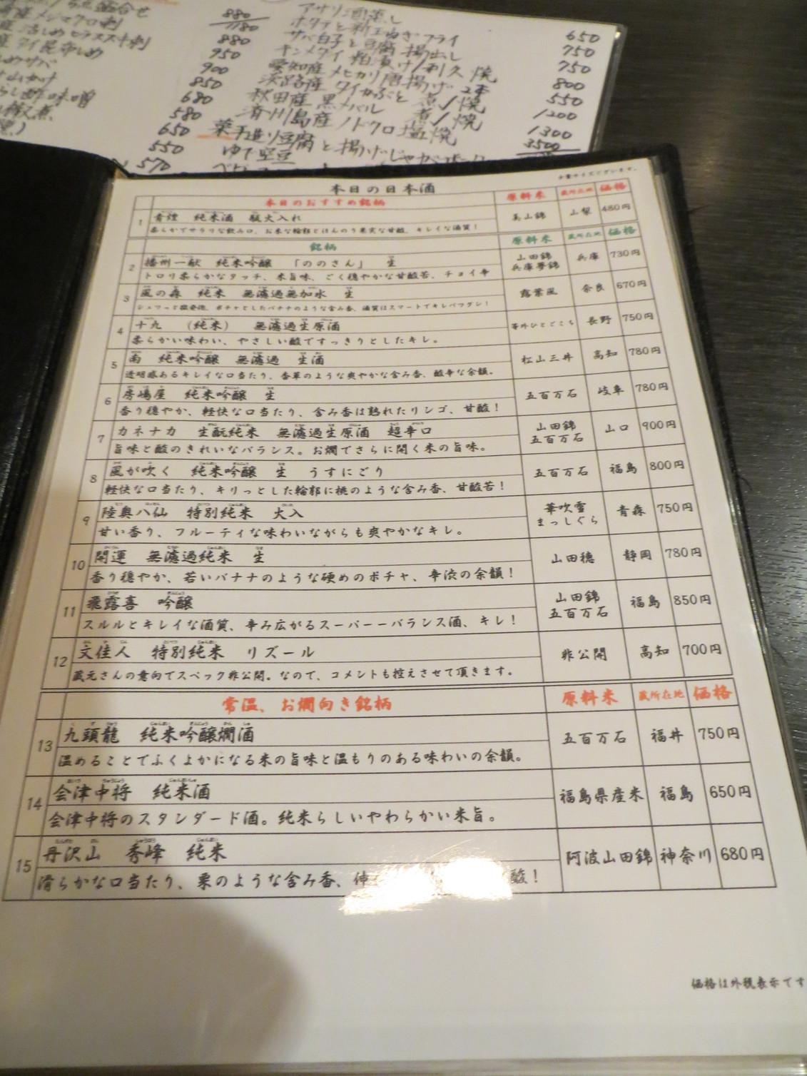 日本の酒 シフク