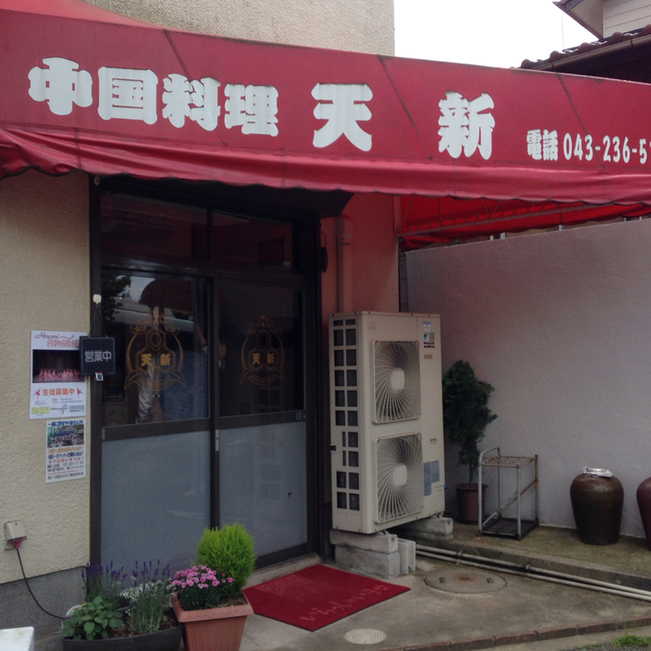 中国料理天新