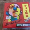 小浜納豆 - 料理写真: 二本松市小浜、渡辺納豆製造所で作られている「小浜納豆」