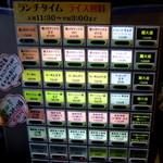 一心屋 -  2014年5月26日(月) 券売機
