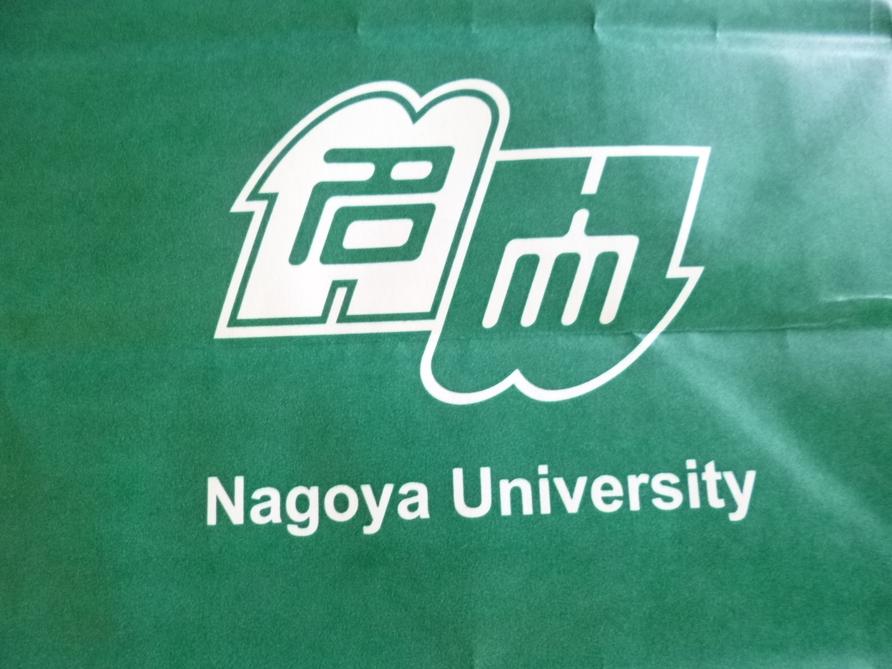 名古屋大学 北部購買