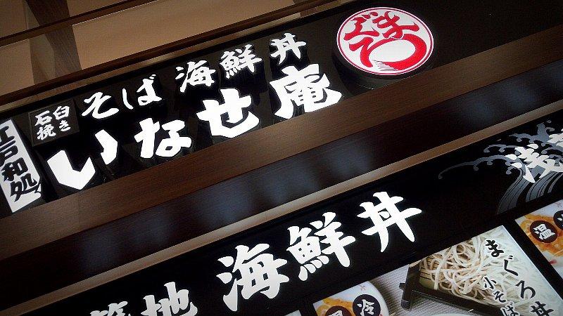 いなせ庵 イオンモール大日店