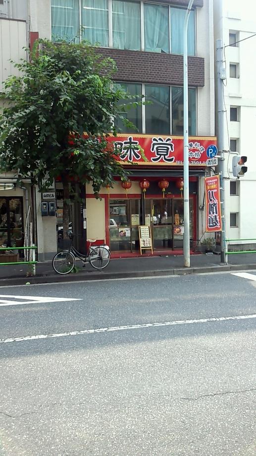味覚 二号店