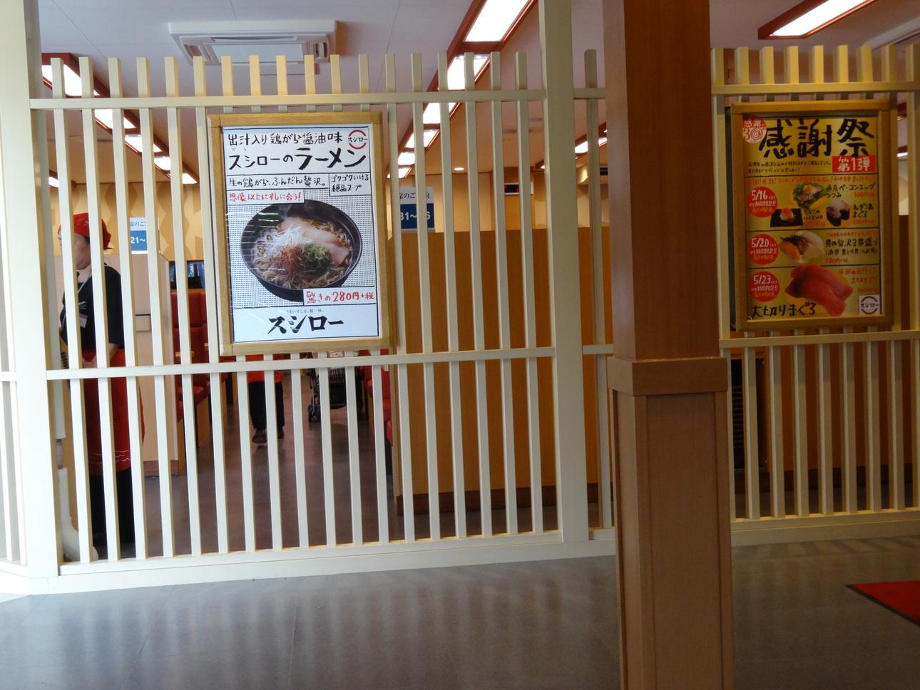 スシロー ショッパーズプラザ横須賀店