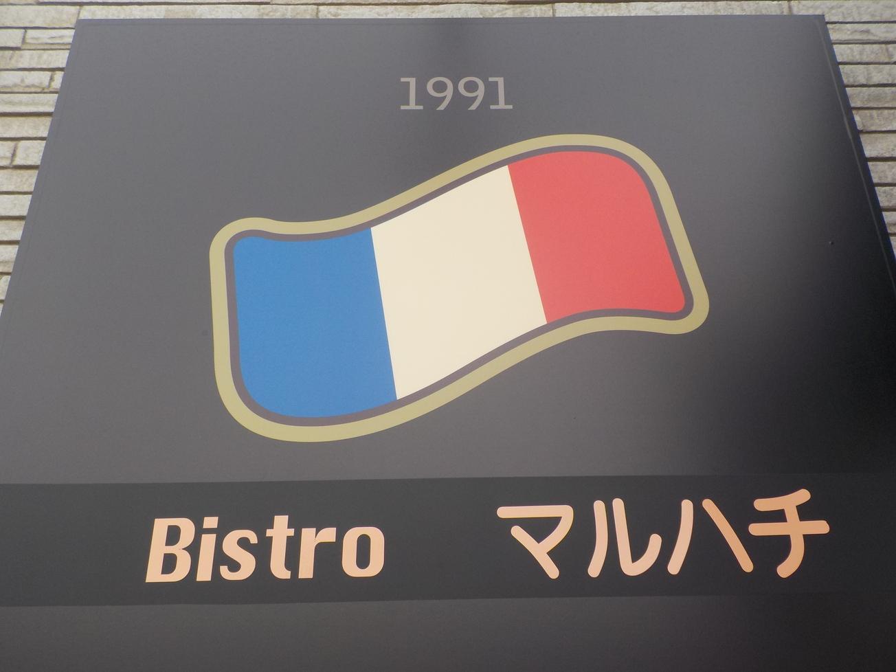 Bistro マルハチ