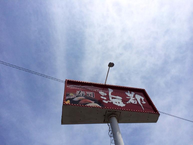 海都 柳川店