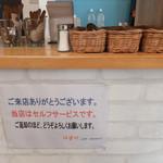 カフェ ナドゥリ - セルフサービス方式