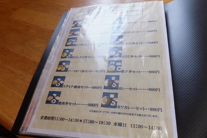 蕎麦処 瑠瞳