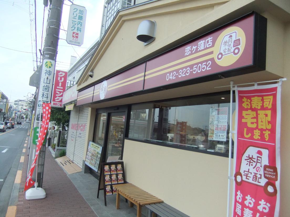 茶月 恋ヶ窪店