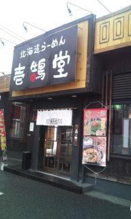 壱鵠堂 羽村店