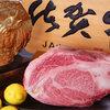 焼肉鶴橋牛一 本店 - 料理写真: A5ランクの特選神戸牛、佐賀牛 黒毛和牛一頭買い!