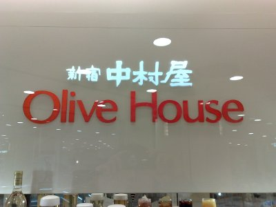 オリーブハウス 吉祥寺東急店
